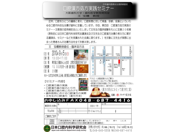 【終了しました】受付開始!2010年9月5日(日)第四回目口腔漢方処方実践セミナー�A
