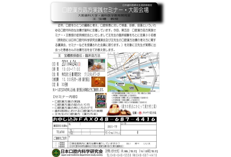 【終了しました】受付開始!2011年4月24日(日)第五回目口腔漢方処方実践セミナー�A