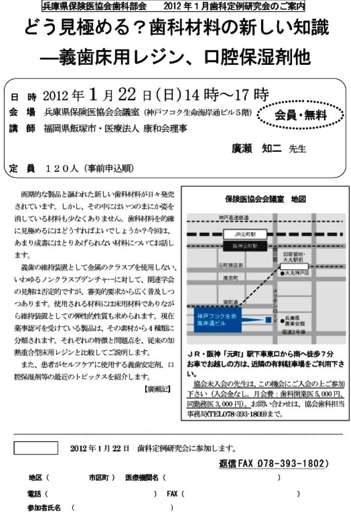 終了しました:2012年1月22日(医)康和会・廣瀬知二先生の講演会のご案内!
