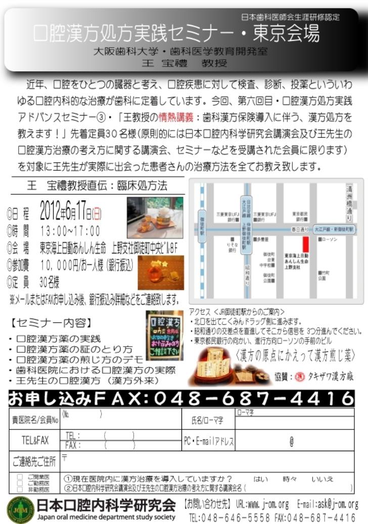 終了しました:受付開始!2012年6月17日(日)第六回目口腔漢方処方実践セミナー�B