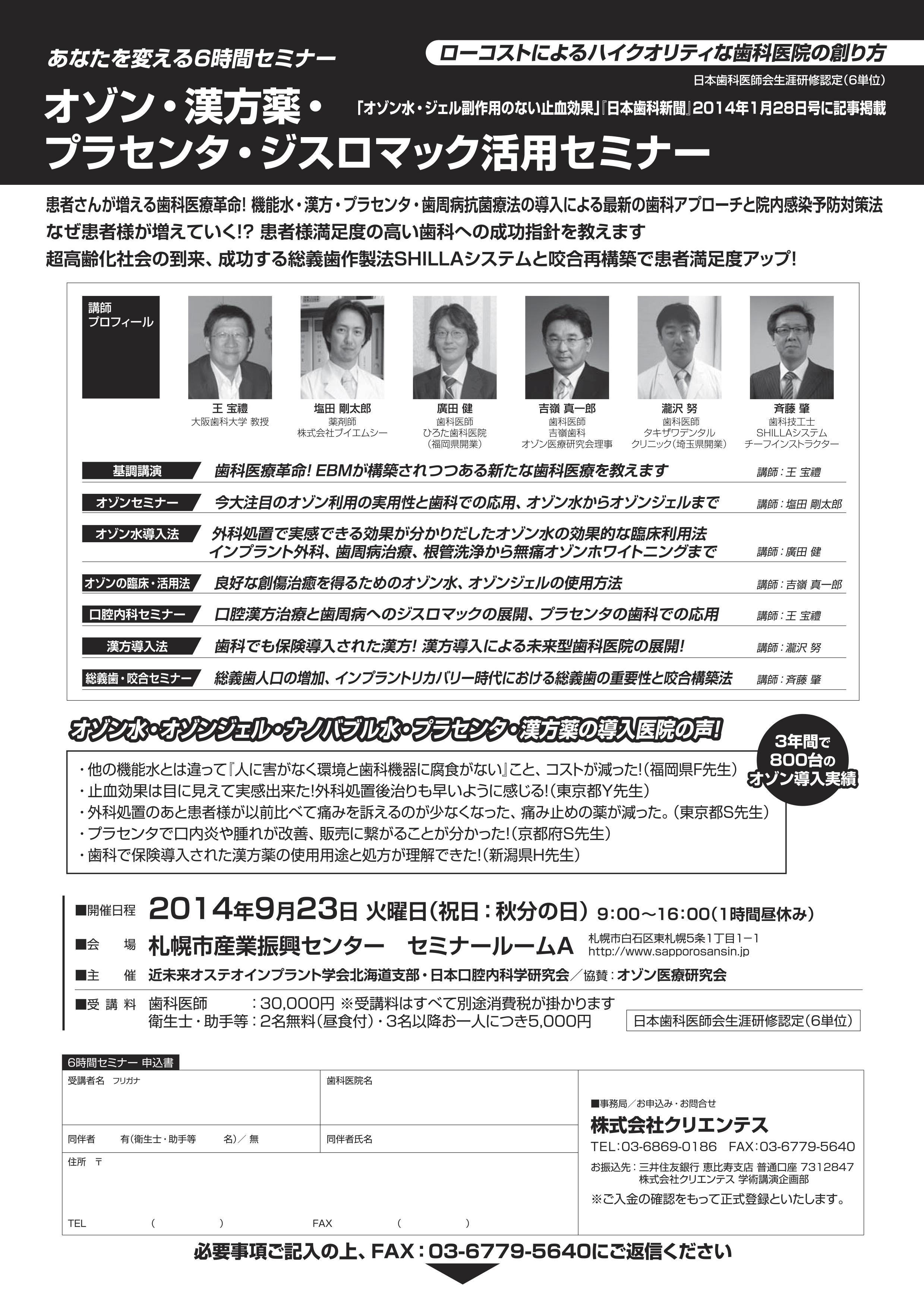 2014年9月23日札幌初上陸:6時間セミナー