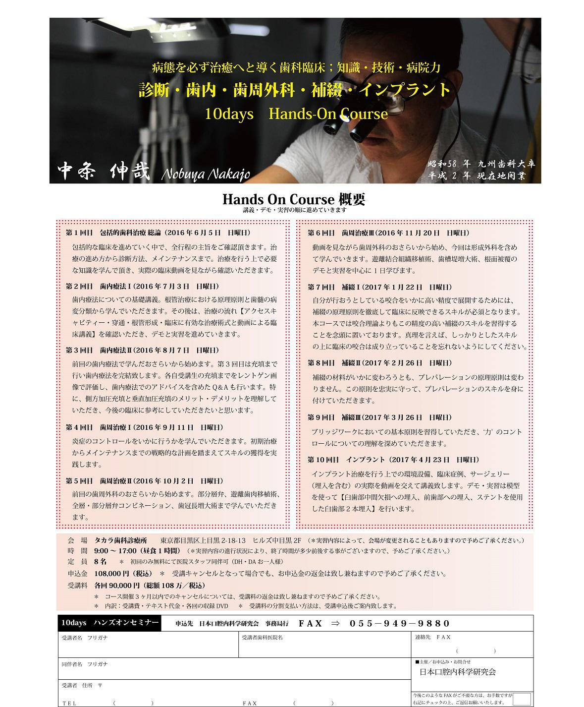 中条先生 10days ハンズオンセミナー