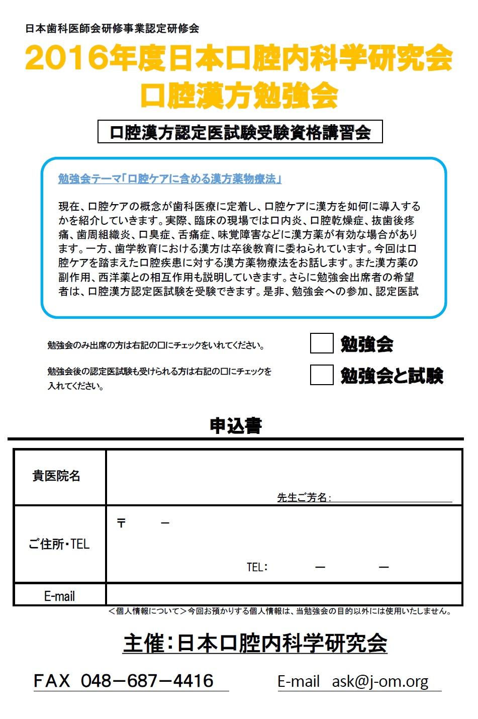2016年度12月4日(日)  申込用紙