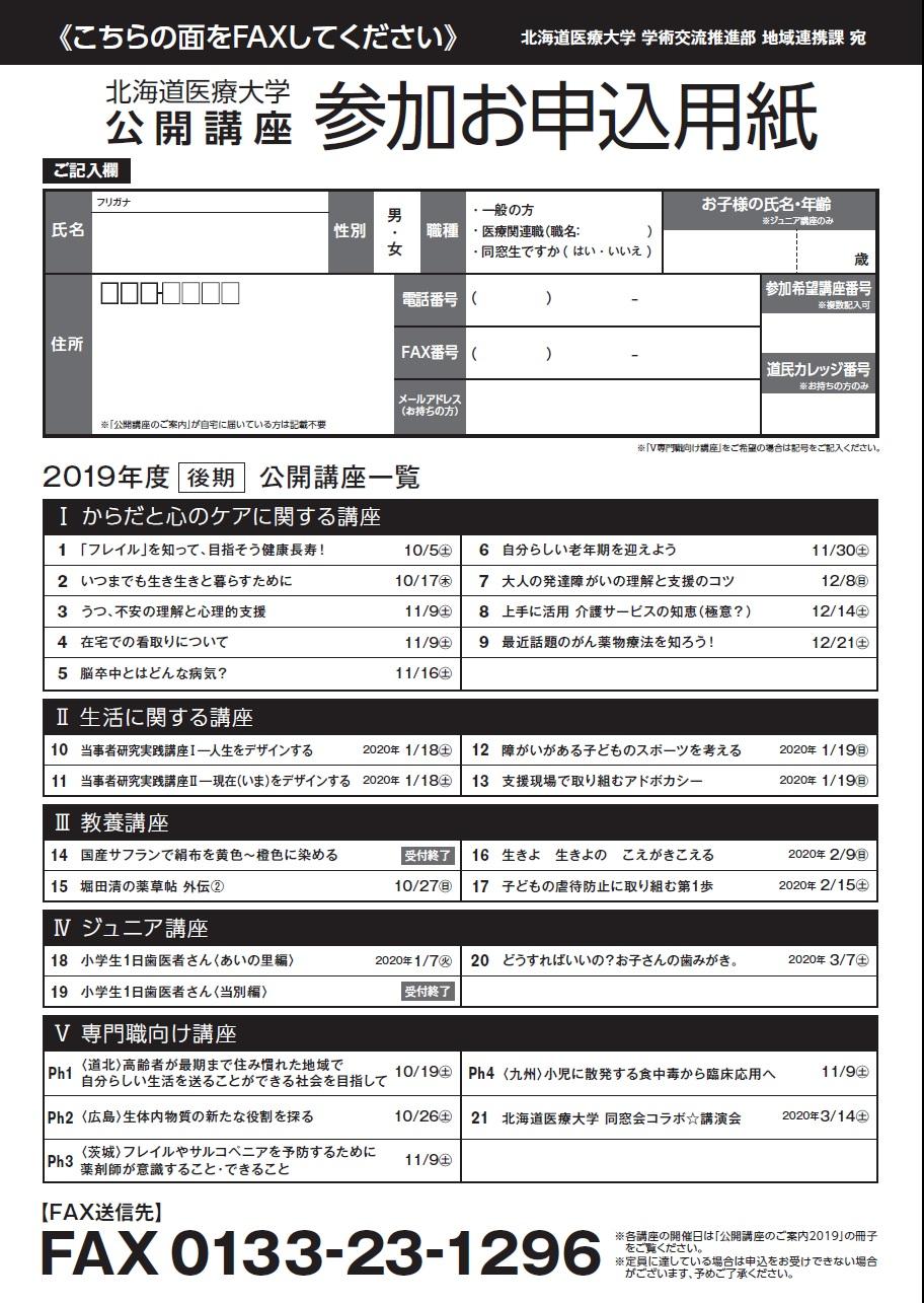 北海道医療大学 同窓会コラボ☆講演会[医療従事者向け]